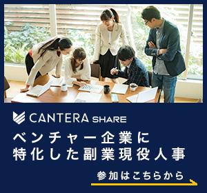 ベンチャー企業に特化した副業現役人事 CANTERA SHARE 参加はこちらから