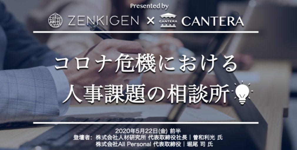 株式会社人材研究所 代表取締役社長の曽和利光氏に聞く「コロナ危機における人事課題II」【第4回目】(前半)