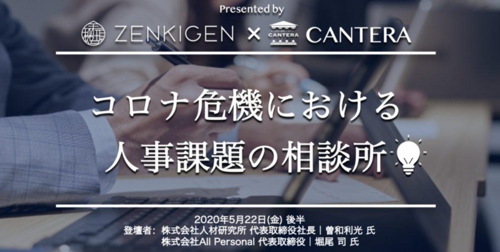 株式会社人材研究所 代表取締役社長の曽和利光氏に聞く「コロナ危機における人事課題II」【第4回目】(後半)