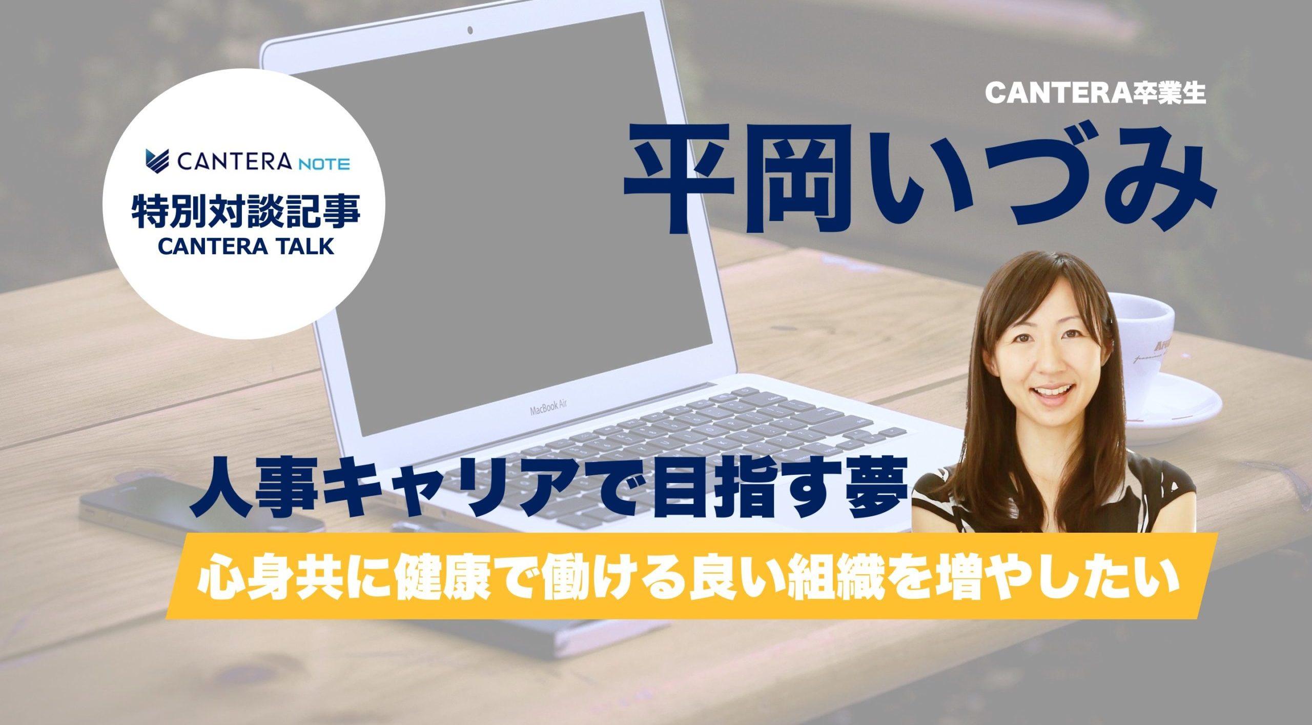 【CANTERA 修了⽣×堀尾司】⼈事キャリアを重ねた平岡いづみさんが「⼼⾝共に健康で働けるいい組織を増やしたい」と思う理由