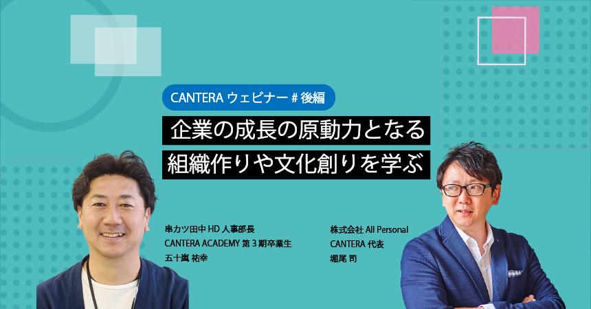 串カツ田中HD人事部長と企業の成長の原動力となる組織作りや文化創りを探る【後編】
