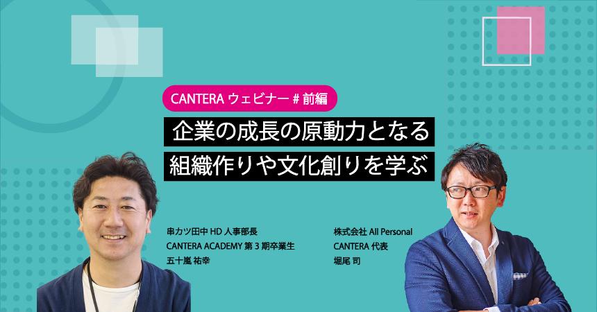 串カツ田中HD人事部長と企業の成長の原動力となる組織作りや文化創りを探る【前編】