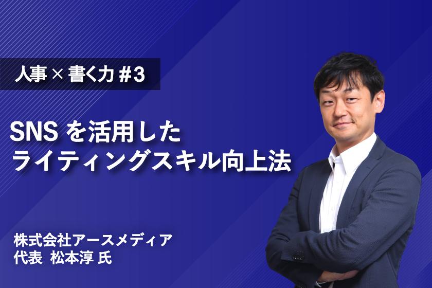 松本淳さんが教える「SNSを活用したライティングスキル向上法」